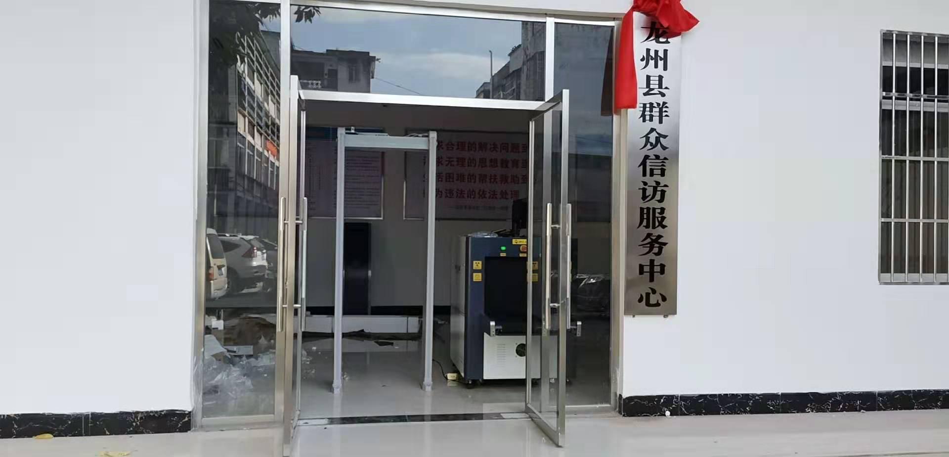 信访局安检机